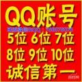 5位QQ号,6位QQ号,7位QQ号码,8位QQ号码,9位qq号,情侣QQ号,买QQ号,太阳qq号,QQ交易,QQ号码批发,买QQ号码正规网站,靓号,QQ群,Q微同号766076076