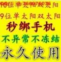 QQ令牌号太阳QQ号码出售QQ号QQ号码购买QQ号