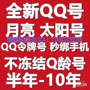 诚信出售QQ号秒绑密保手机8位9位10位太阳 双太阳