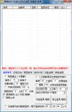 集客QQ挂机软件V9.0