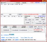 集客QQ群营销软件v91