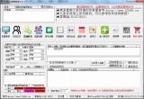 极速QQ营销软件V44.3(邀请好友进群)